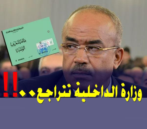 وزارة الداخلية تتراجع ..‼