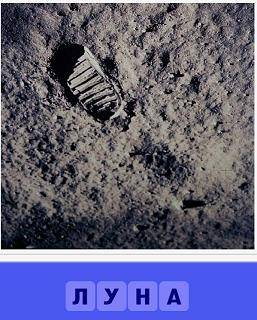 на земле остался след от ботинка, который освещает луна