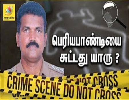 Periya Pandiyan was not killed by the Robbers