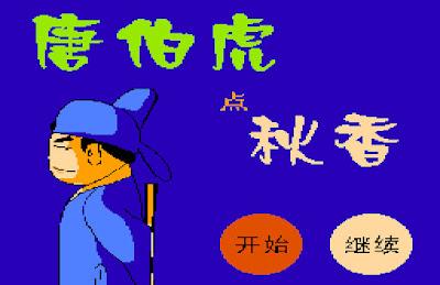 【FC】唐伯虎點秋香,周星馳電影改編RPG!