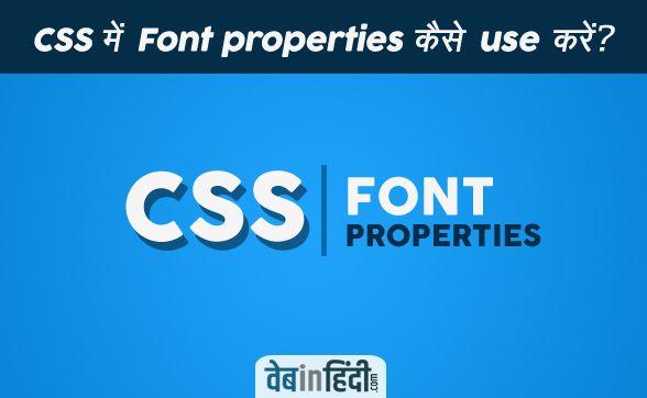 CSS Font Properties in Hindi - webinhindi.com