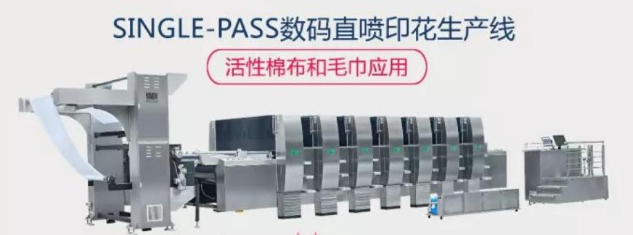 Yepyeni bir Tek pass Sistemli  dijital baskı makinesi ,HOPETECH !