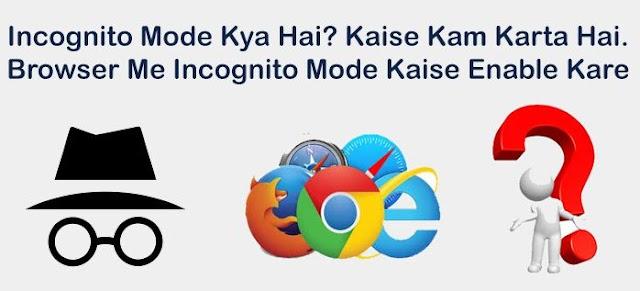 Incognito Mode /incognito mode android Kya Hai Aur Yah Kaise Kam Karta Hai