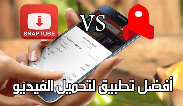 حقيقة تطبيق YouTube Go و هل حقا يسمح بمشاهدة فيديوهات اليوتيوب بدون انترنت ؟