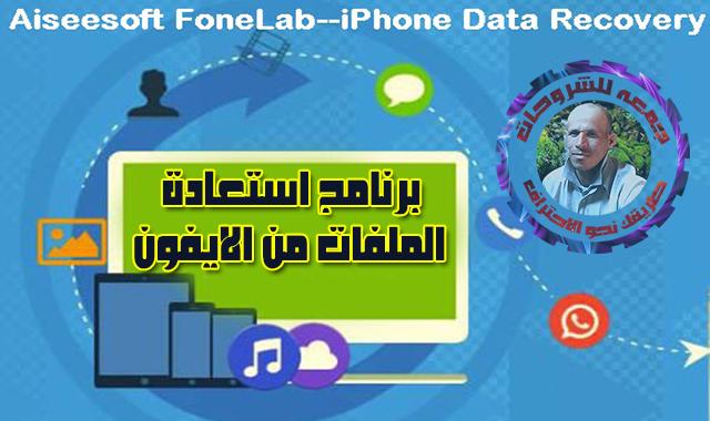تحميل برنامج استعادة الملفات من الايفون  Aiseesoft FoneLab iPhone Data Recovery