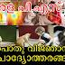 Kerala PSC General Knowledge Questions - പൊതു വിജ്ഞാനം (2)