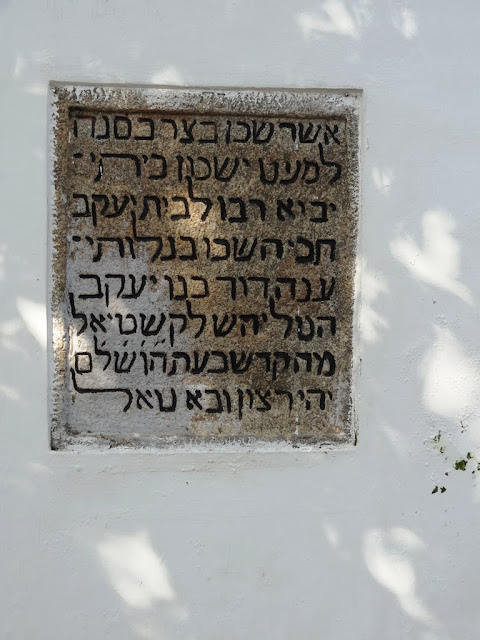 The Hebrew inscription in Paravur synagogue