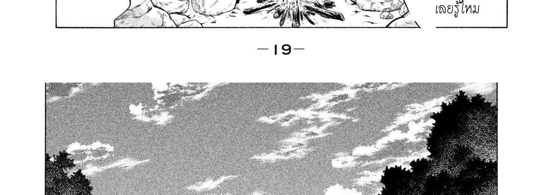 อ่านการ์ตูน Henkyou no Roukishi - Bard Loen ตอนที่ 1 หน้าที่ 63