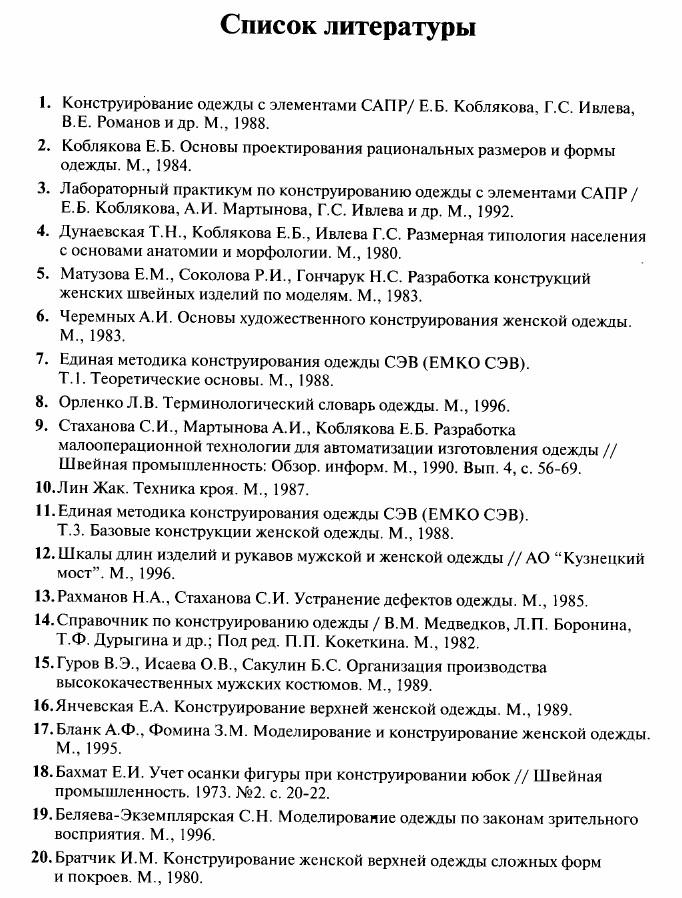ТЕРМИНОЛОГИЧЕСКИЙ СЛОВАРЬ ОДЕЖДЫ ОРЛЕНКО Л.В 1996 СКАЧАТЬ БЕСПЛАТНО