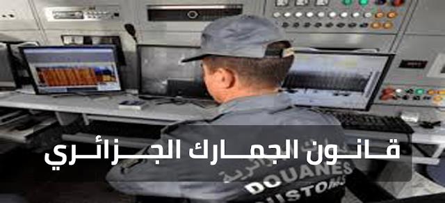 تحميل , قانون , الجمارك , الجزائري , PDF