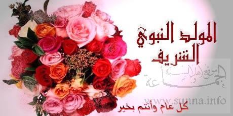 رسميا .. عيد المولد النبوي يوم الإثنين 12 دجنبر