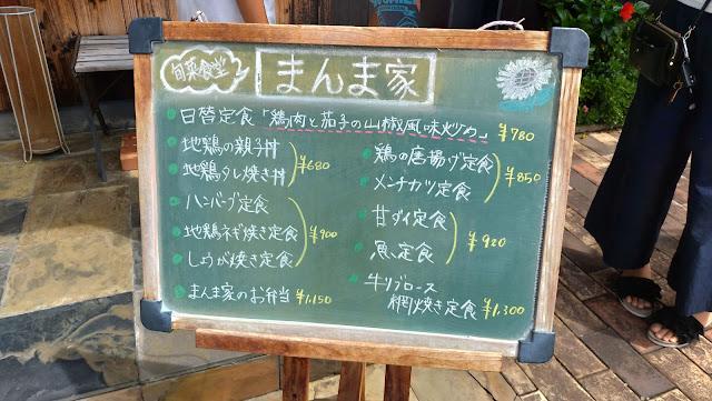 【長崎市ランチ】旬菜食堂まんま家へ〜長崎市東町(東長崎)〜