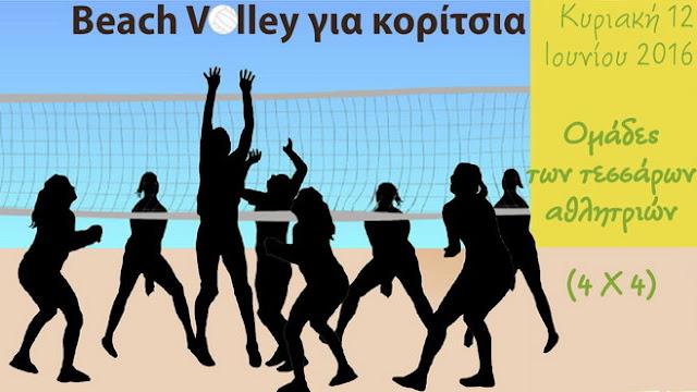 Το καλοκαίρι ξεκινά και στην Αλεξανδρούπολη το Beach Volley αρχίζει με τις Αμαζόνες