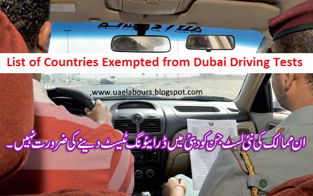 Dubai Driving License, Abu Dhabi Driving Licese, How to get Driving License, Driving License in UAE, List of Countries excempted from Driving Tests in UAE