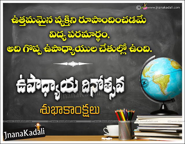 Here is a New Best Telugu Teachers Day quotes for facebook, Happy Teachers Day Greetings in Telugu,  Happy Teachers Day wishes in Telugu, Happy Teachers Day HD wallpapers in Telugu, Happy Teachers Day messages in Telugu, New Teachers Day sms in Telugu. Teachers Day Telugu Messages.
