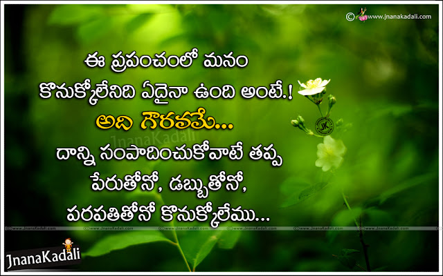 latest Telugu Life Quotes with hd wallpapers, Best Life Value Quotes in Telugu, Telugu Latest Success Motivational Sayings with hd wallpapers, Telugu Online Free Daily Motivational Quotes with Hd Wallpapers, Telugu Life Quotes