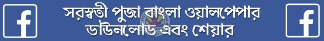 Facebook Saraswati Puja Wallpapers Download