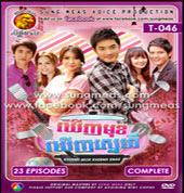 Movies ] ឃើញមុខឃើញស្នេហ៍ Khernh Mok Khernh