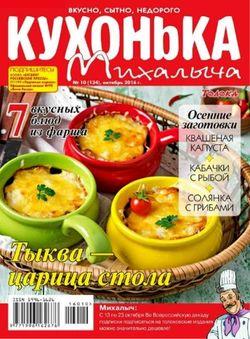 Читать онлайн журнал<br>Кухонька Михалыча (№10 октябрь 2016)<br>или скачать журнал бесплатно