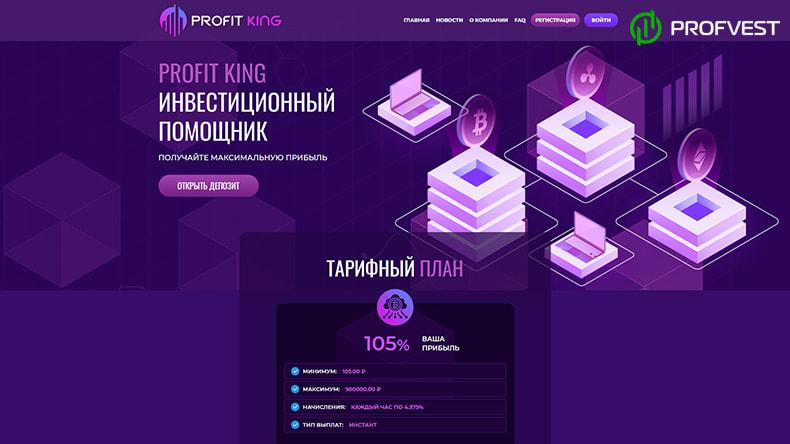 Profit King обзор и отзывы HYIP-проекта