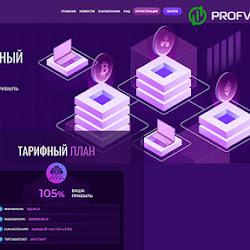 Profit King: обзор и отзывы о profitking.cc (HYIP СКАМ)