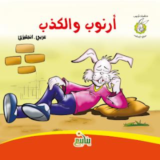 تحميل قصة أرنوب والكذب (عربي – انجليزي) pdf أحمد حسن
