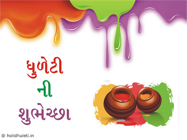 Happy Dhuleti For Friends