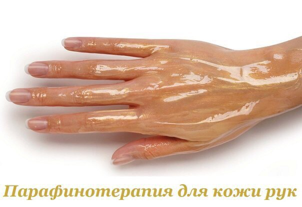 Парафинотерапия для кожи рук