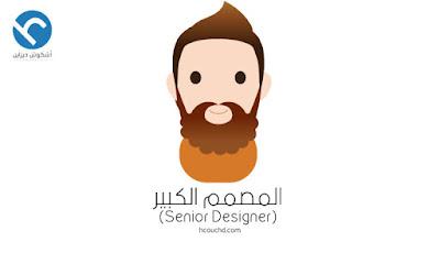 المصمم الكبير (Senior Designer)