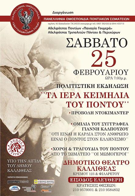 «Τα ιερά κειμήλια του Πόντου» παρουσιάζονται στην Αθήνα