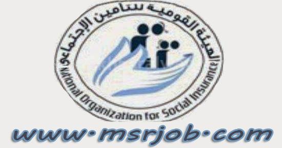 وظائف الهيئة القومية للتامينات الاجتماعية الاوراق والتقديم حتى 8 / 11 / 2016 ,اعلان رقم 3 لسنة 2016
