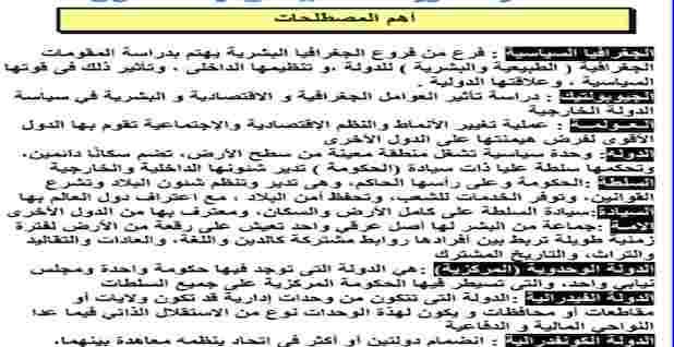 مراجعة ليلة الامتحان جغرافيا ثانوية عامة للأستاذة إيه طارق