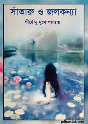 Santaru O Jolkanya by Shirshendu Mukhopadhyay