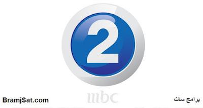 تردد قناة mbc2 الجديد 2019