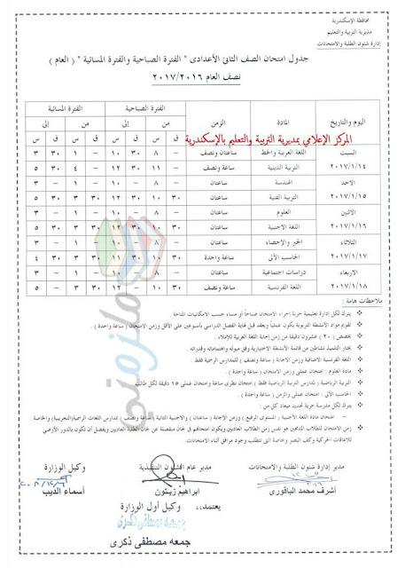 جدول امتحانات الصف الثانى الاعدادى 2017 الترم الأول محافظة الاسكندرية