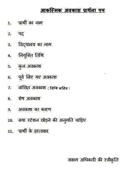 Casual leave performa Haryana education deprtment - Teacher Haryana ...