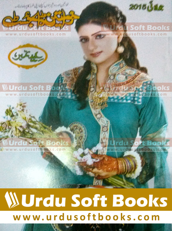 Khwateen Digest July 2015 Pdf