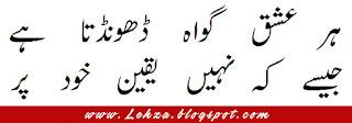 Har Ishq Gawah Dhoondta Hain Jaise Ke Nahi Yaqeen Khud Par