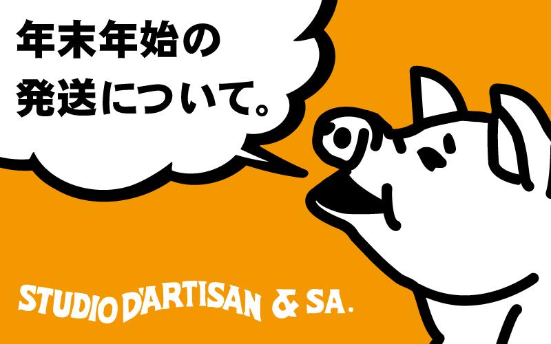 STUDIO D'ARTISAN BLOG / ステュディオダルチザン 公式ブログ