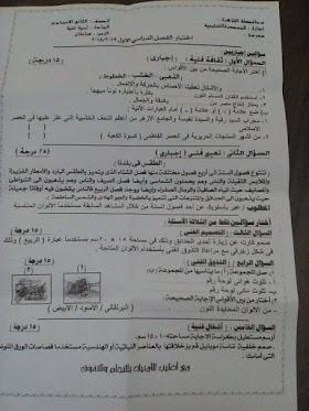 امتحان القاهرة دين وتربية فنية للصف الثانى الإعدادى ترم أول2018