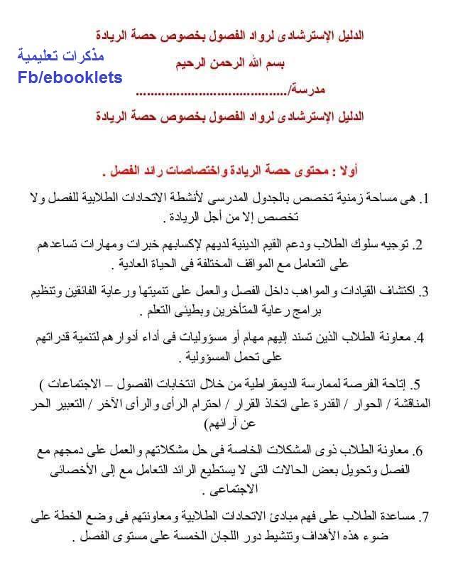 سجلات  رائد الفصل وضوابط اختيار ودليل استرشادى بخصوص حصة الريادة فى المدارس المصرية 2017