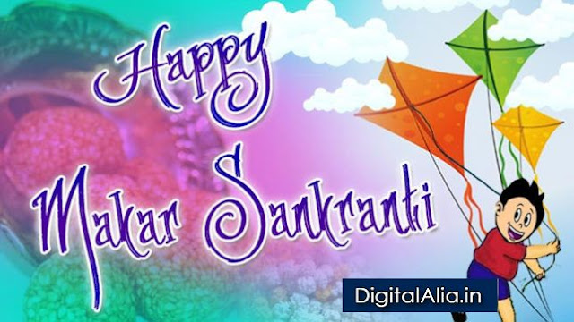 makar sankranti images, makar sankranti photos, makar sankranti wallpaper, makar sankranti wishes images, makar sankranti greeting card, happy makar sankranti, makar sankranti quotes images