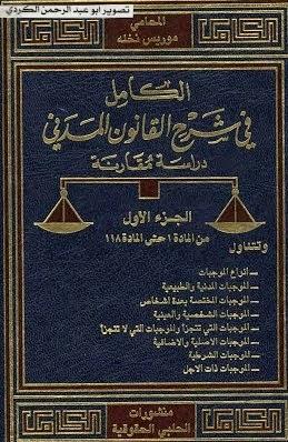 كتاب الكامل في شرح القانون المدني