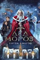Дед мороз битва магов фильм 2016