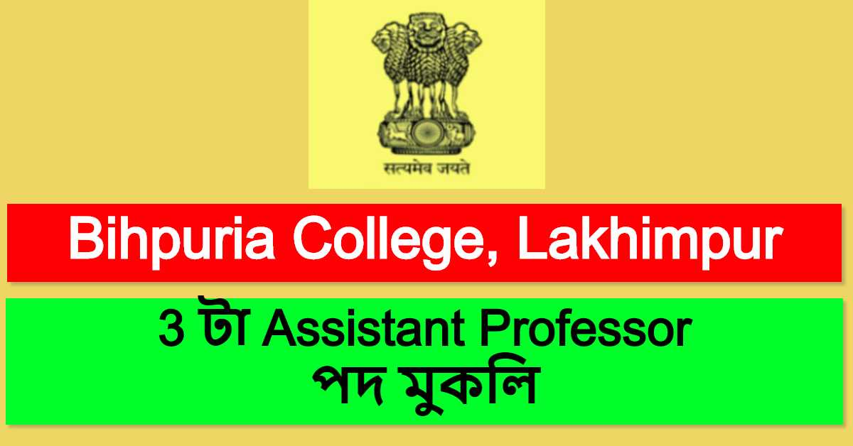 Bihpuria College, Lakhimpur Recruitment 2020 : Apply For 3 Assistant Professor Vacancy