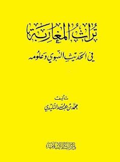 تحميل كتاب تراث المغاربة في الحديث النبوي وعلومه pdf - محمد التليدي