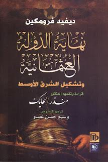 حمل كتاب نهاية الدولة العثمانية وتشكيل الشرق الأوسط - ديفيد فرومكين