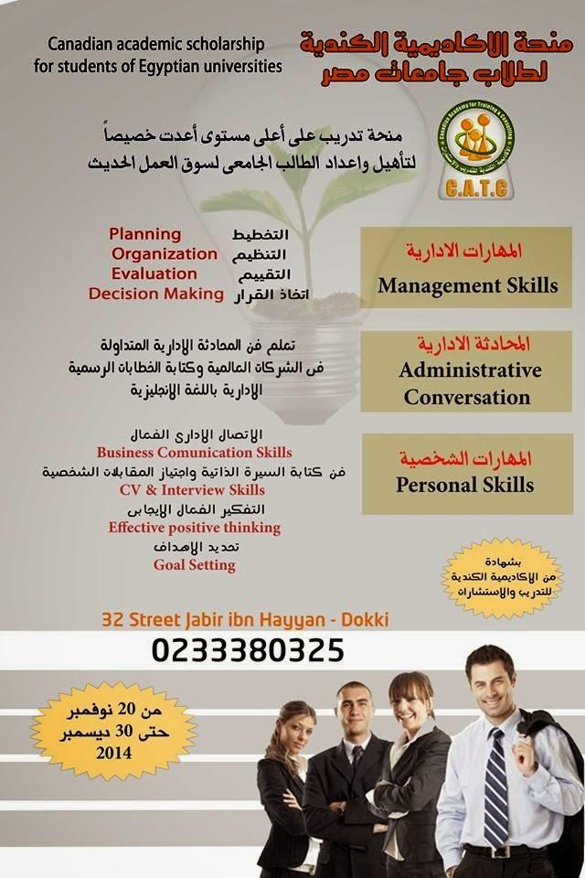 منحة الأكاديمية الكندية لطلاب جامعات مصر للتأهيل لسوق العمل