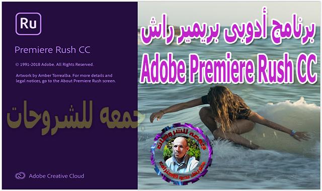 برنامج أدوبى بريمير راش 2019  Adobe Premiere Rush CC v1.0.3