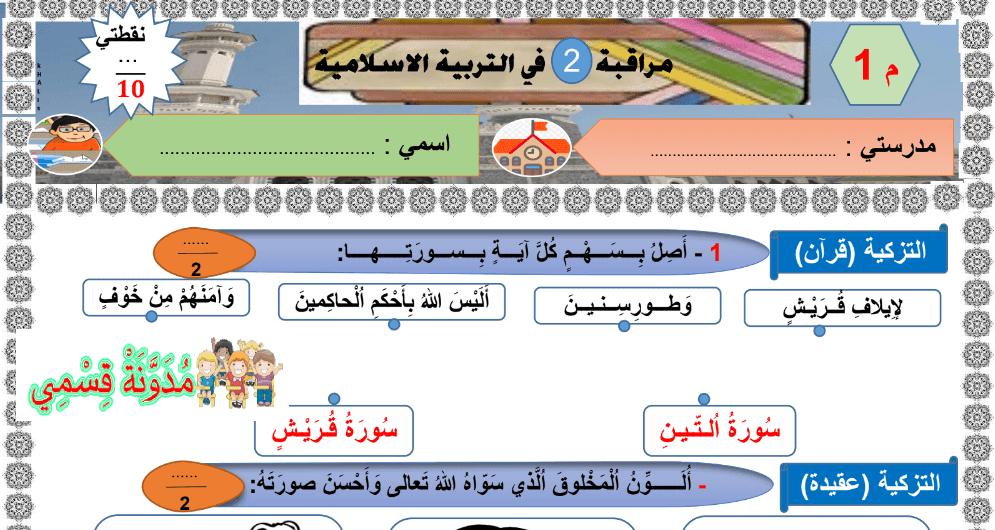 فرض رقم 2 التربية الإسلامية المستوى الأول